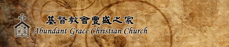 基督教會豐盛之家有限公司